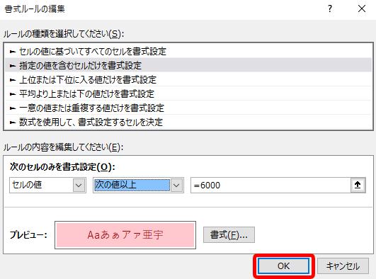 書式ルールの編集OK