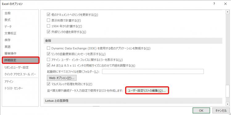 ユーザー設定リストに登録
