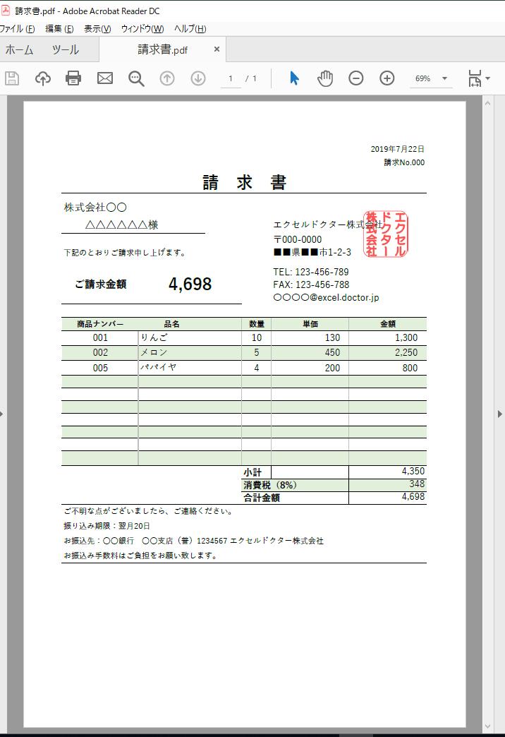 PDF請求書