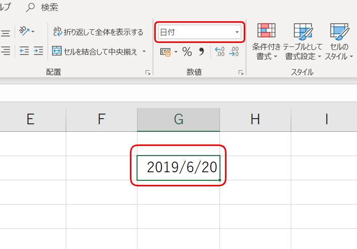 表示形式が日付