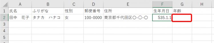 生年月日から年齢の計算