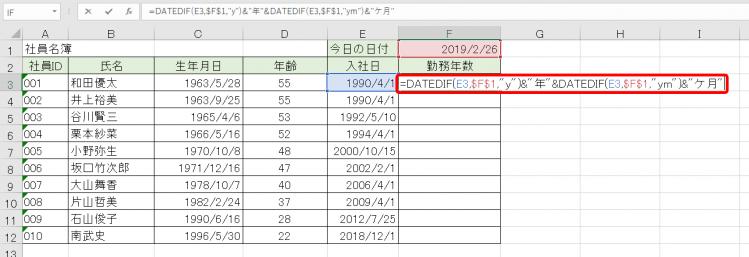 勤務年数の数式