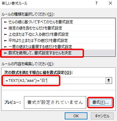 TEXT関数挿入