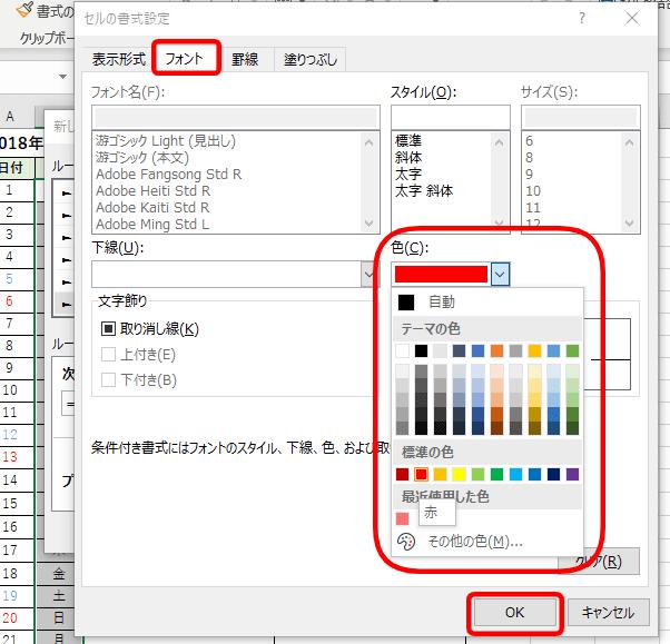 曜日の色選び