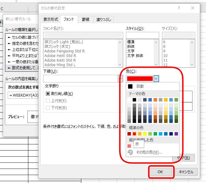 文字の色を選択