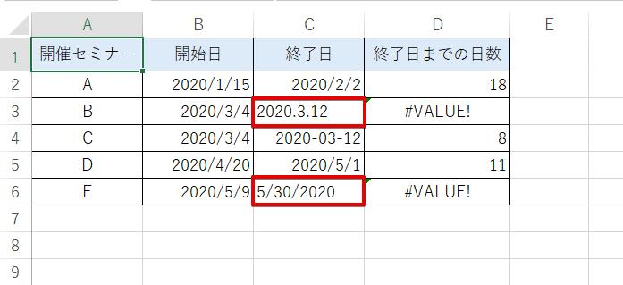 セルC3とセルC6に有効な日付として解析できない文字列