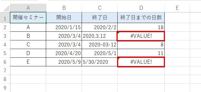 セルD3とD6に#VALUE!表示