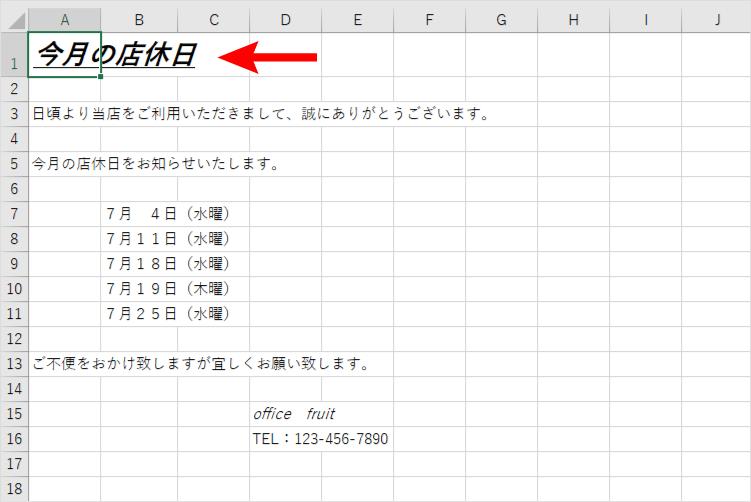 日本語斜体