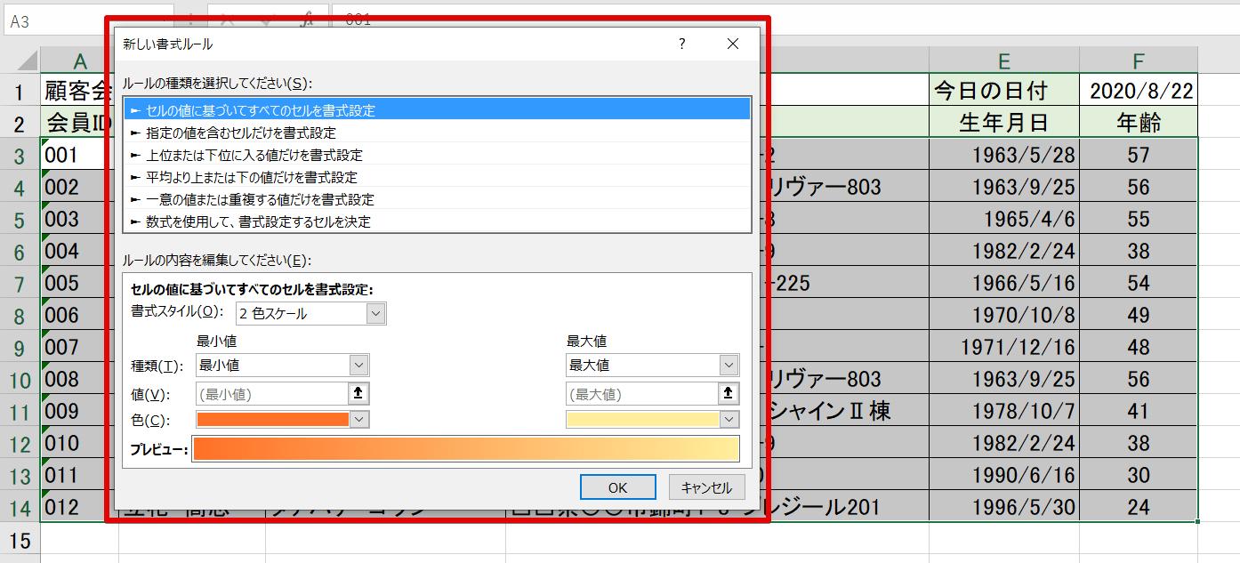 新しい書式ルールダイアログボックス