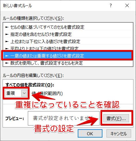 書式設定の変更