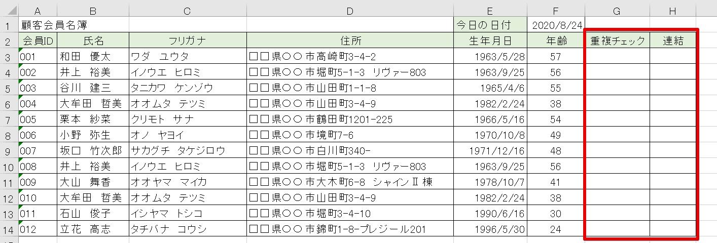 重複チェックと文字の連結欄を作成