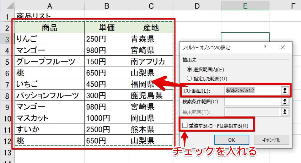 フィルターオプションの設定ダイアログボックス