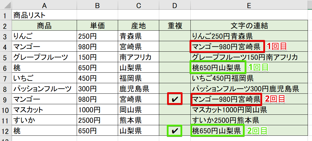 2回以上重複しているデータにチェックが表示される