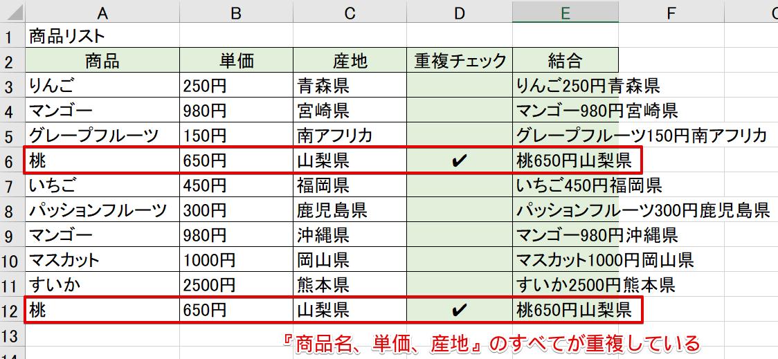 複数の項目の重複チェックが反映