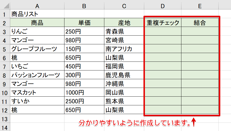 重複チェック欄と結合欄