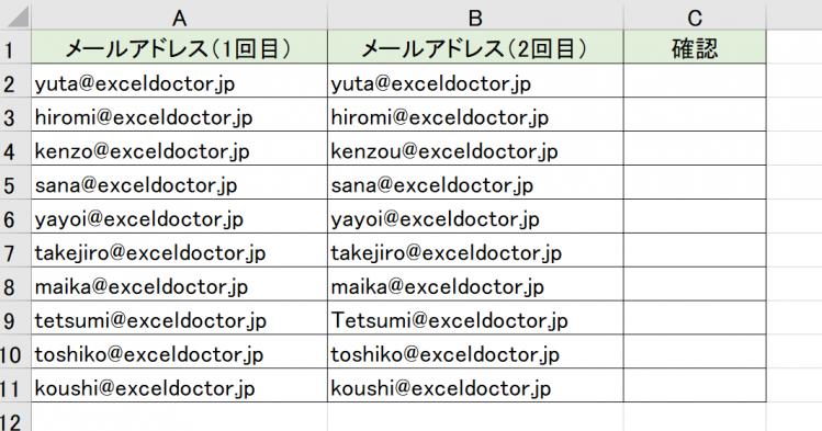 確認用の表