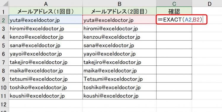 EXACT関数