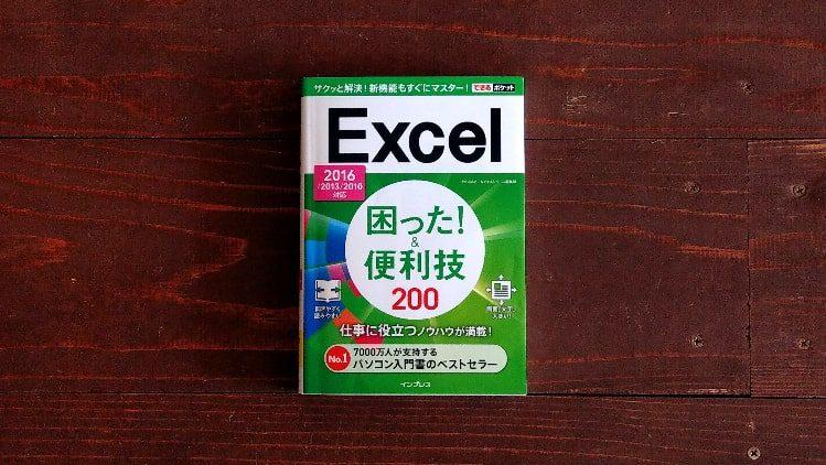 Excel困った!便利技200