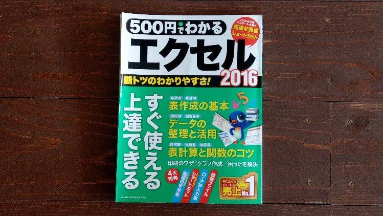 500円でわかるエクセル2016