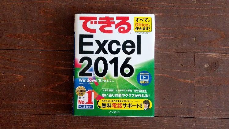 できるExcel2016
