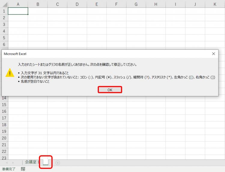 シート名が空白の場合のポップアップの表示