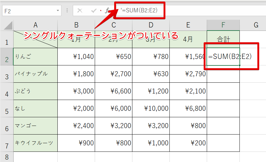 F2セルの数式を確認