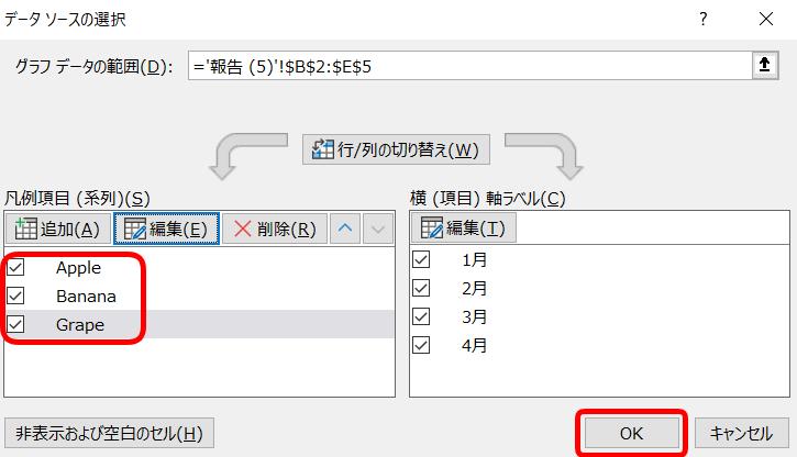 データソースの選択ダイアログボックス