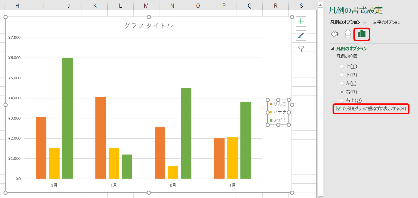 エクセル グラフ 順番 変更