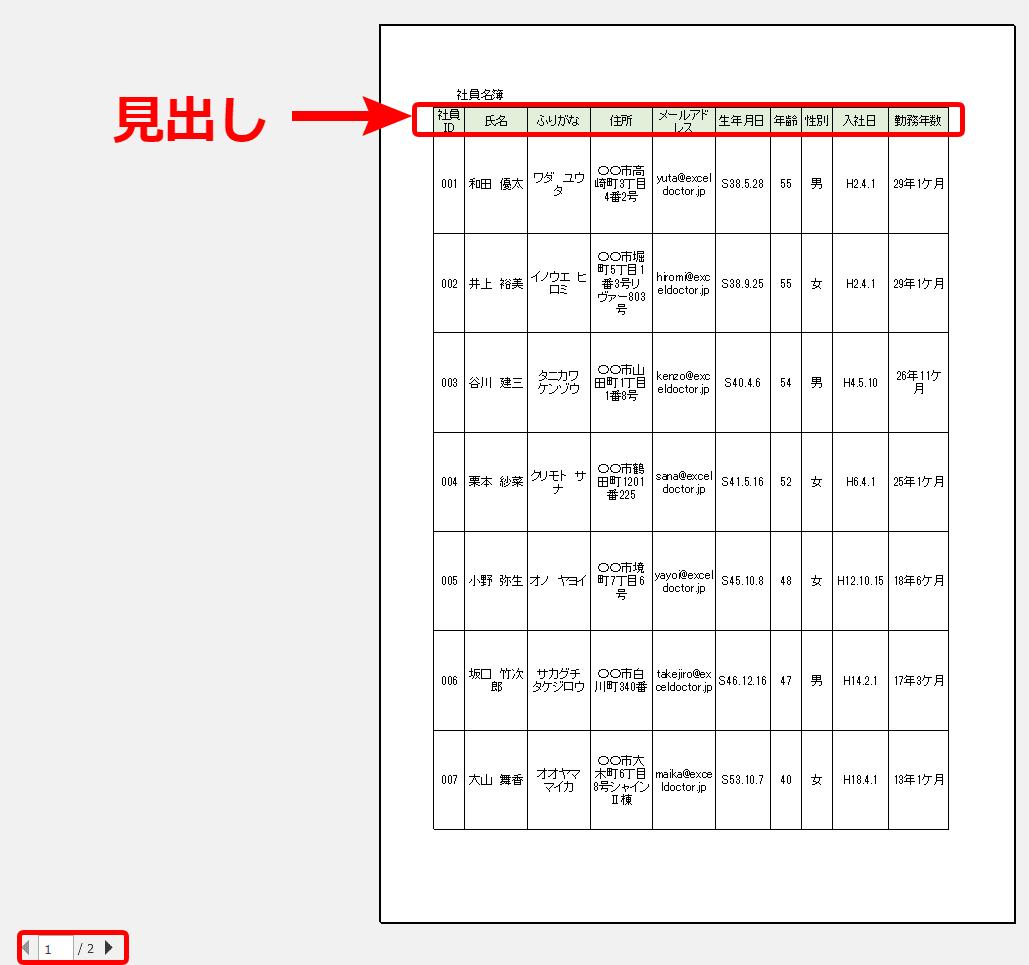 印刷 固定 エクセル