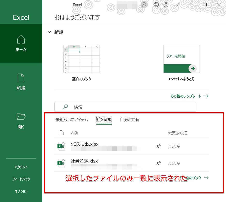 [ピン留め]したファイルを確認