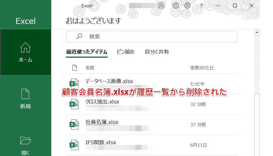 [ホーム]画面から選択したファイル名が削除されたことを確認
