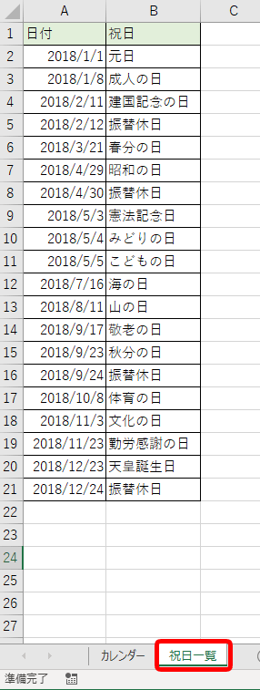 2018祝日