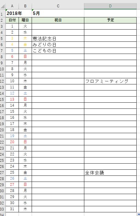祝日の色や予定が入ったスケジュール表