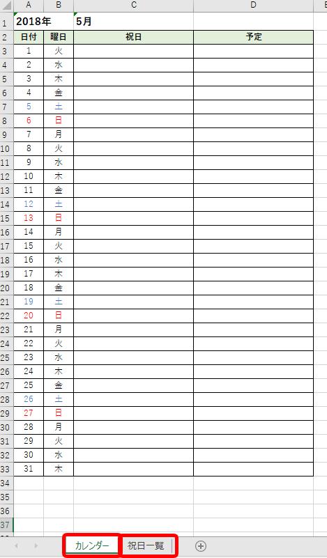 土曜は青、日曜は赤のカレンダー