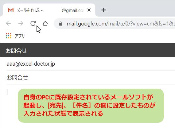 [宛先]、[件名]の欄に設定したものが入力された状態でメールソフトが起動