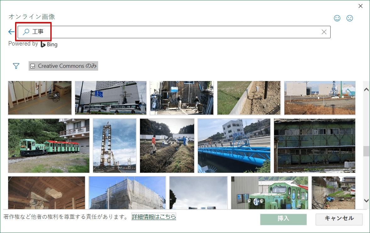 オンライン画像の『工事』