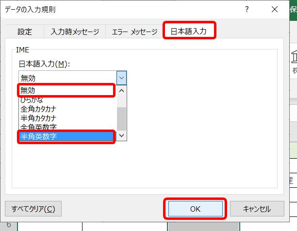 C列の入力規則ダイアログボックス