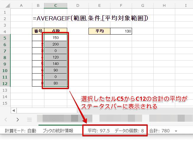 0のデータを除外しない場合ステータスバーで確認