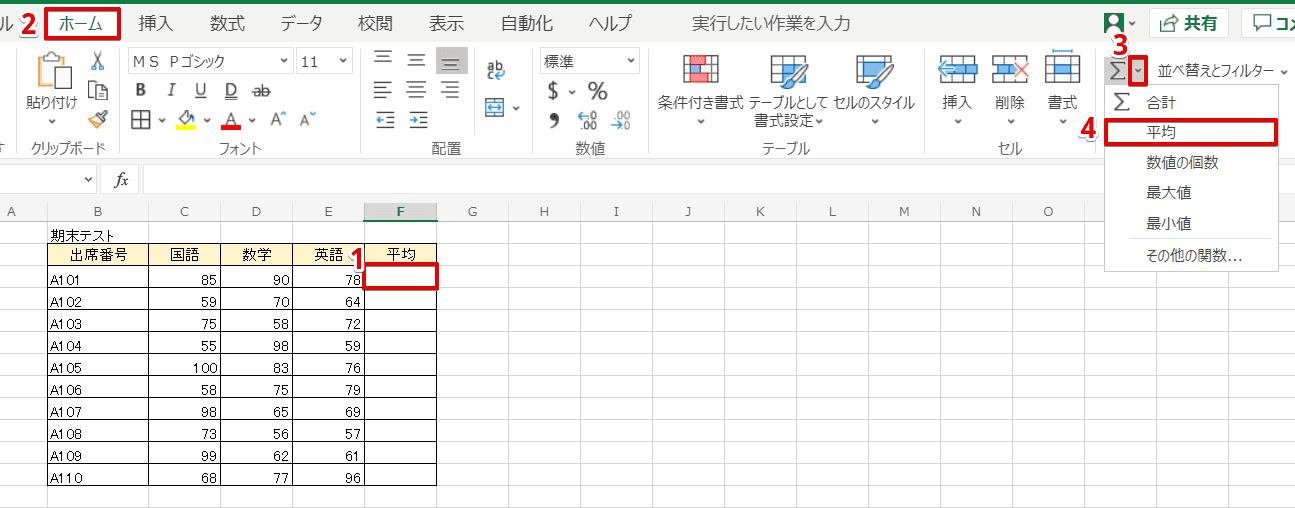 [ホーム]-[Σ]右側に表示している[∨]-[平均]を選択
