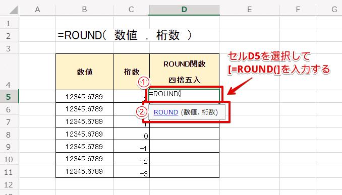 セルD5に[=ROUND(]を入力