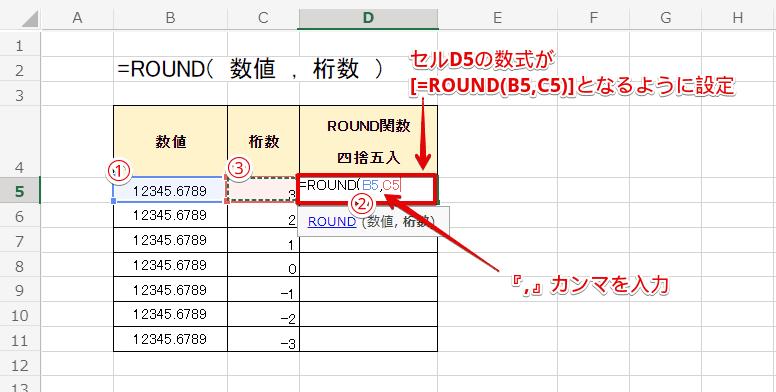 セルD5に数式[=ROUND(B5,C5)]を設定