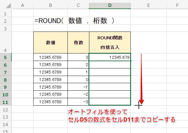セルD5の数式をセルD11までコピー