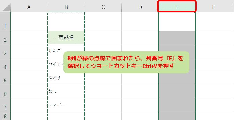 ショートカットキーCtrl+V(貼り付け)