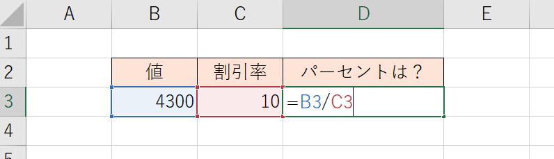 =B3/C3