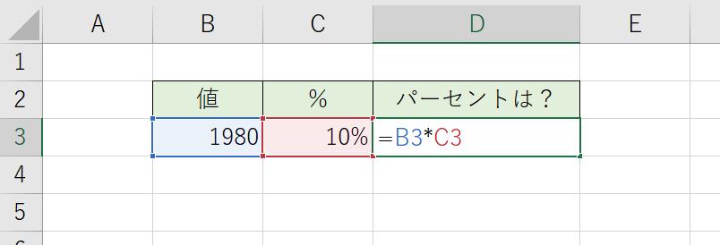 =B3*C3