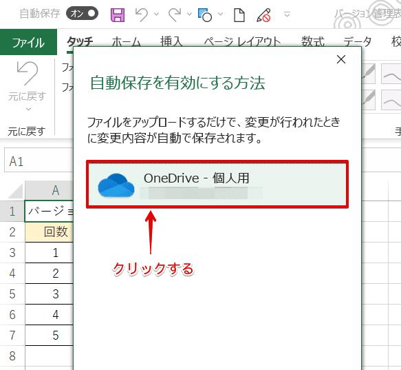 保存先になる[OneDrive-個人用]をクリック