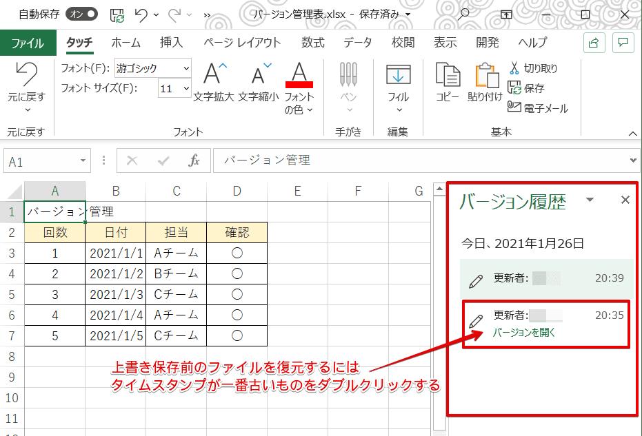 アップロードした日時と編集後に上書き保存をしたタイムスタンプが表示される