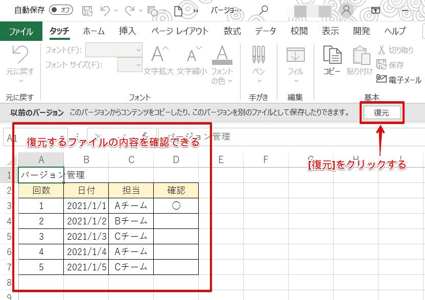 復元するファイルが読み取り専用でサンプル表示される