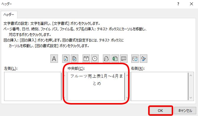 資料名の挿入