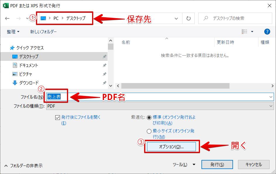 PDFまたはXPS形式で発行